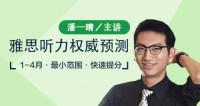 2017年4-5月雅思权威预测 (直播回放)-潘一晴