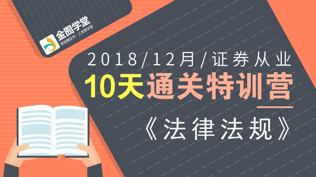 12月证券从业《法律法规》10天通关特训营