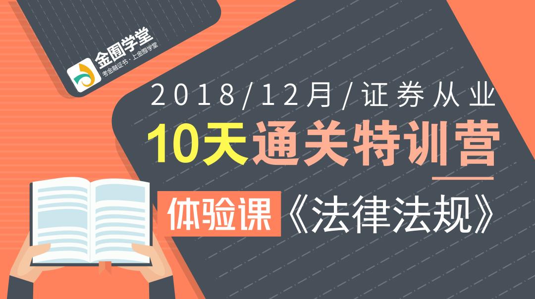 【体验课】12月证券《法律法规》10天特训营